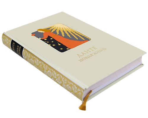 Новая Жизнь (подарочное издание). Данте