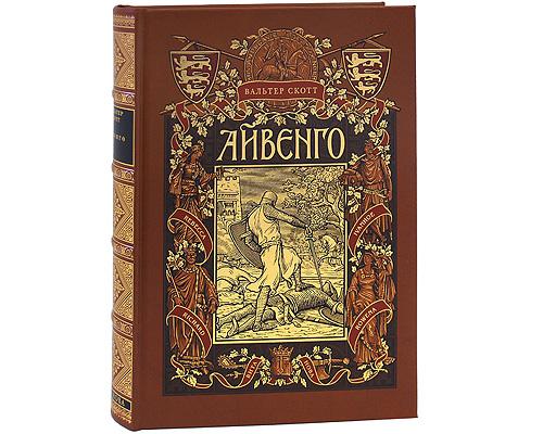 Книга Айвенго (подарочное издание). Вальтер Скотт