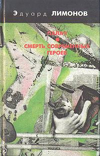 Эдуард Лимонов Палач. Смерть современных героев