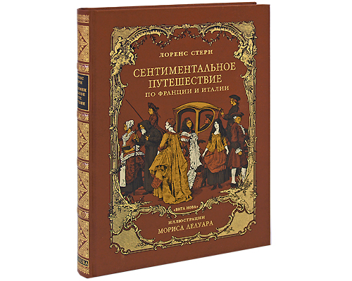 Сентиментальное путешествие по Франции и Италии (подарочное издание). Лоренс Стерн