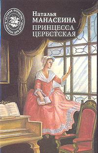 Наталья Манасеина Принцесса Цербстская