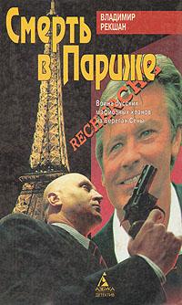 Владимир Рекшан Смерть в Париже