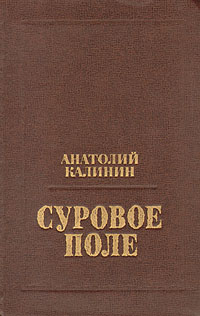 Анатолий Калинин Суровое поле