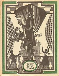 Topsy-Turvy World melissa j morgan topsy turvy 24
