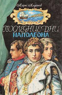 Марк Алданов Последние дни Наполеона