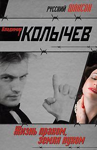 Владимир Колычев Жизнь прахом, земля пухом