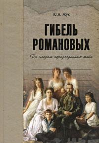 Ю. А. Жук Гибель Романовых