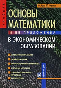 М. С. Красс, Б. П. Чупрынов Основы математики и ее приложения в экономическом образовании шматов г основы экономико математической теории медиапланирования