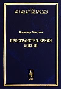 Владимир Абакумов Пространство-время жизни