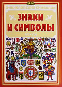все цены на Владимир Нагаев Знаки и символы. Энциклопедия символов онлайн