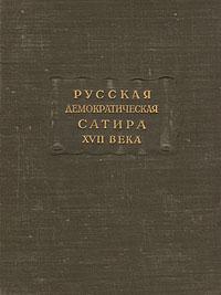 Дмитрий Лихачев Русская демократическая сатира XVII века