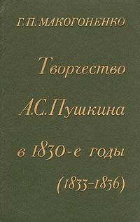 Г. П. Макогоненко Творчество А. С. Пушкина в 1830-е годы (1833-1836) г п макогоненко радищев и его время