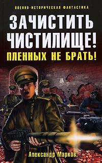 Александр Марков Зачистить Чистилище! Пленных не брать!