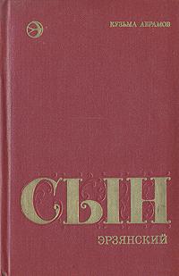 Кузьма Абрамов Сын эрзянский. Книга 2