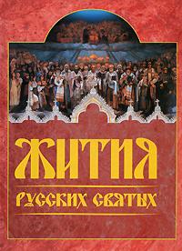 Жития русских святых жития и творения русских святых