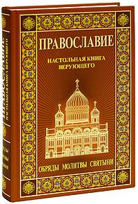 Православие. Настольная книга верующего. Обряды. Молитвы. Святыни