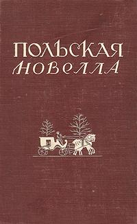 Юлиуш Райнер Словацкий,Болеслав Прус,Генрик Сенкевич Польская новелла