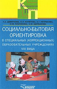 Социально-бытовая ориентировка в специальных (коррекционных) образовательных учреждениях VIII вида