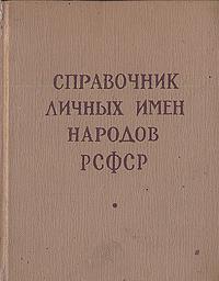 Справочник личных имен народов РСФСР