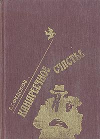 В. Г. Федоров Канареечное счастье
