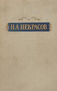 Н. А. Некрасов Н. А. Некрасов. Избранные произведения