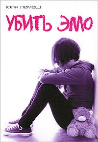 Юля Лемеш Убить эмо книга эмо бой