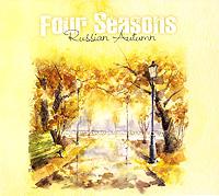Four Seasons. Russian Autumn (2 CD) four seasons russian autumn 2 cd