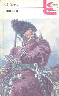 Н. В. Гоголь Н. В. Гоголь. Повести