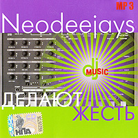 DJ Dedl,Клаус Ньюман,Dj Medved,Celamoi,Dj Tkachoff Neodeejays. Делают жесть (mp3) freeshpping 8 unit 3 10w rgbw 4in1 freedom dj led par cans iron silver case dmx wash light pro dj lights 7 channels big lens
