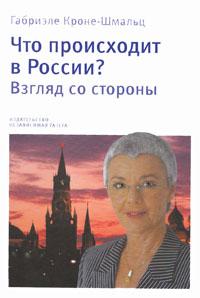 Габриэле Кроне-Шмальц Что происходит в России? Взгляд со стороны кроне шмальц габриэле понять россию борьба за украину и высокомерие запада