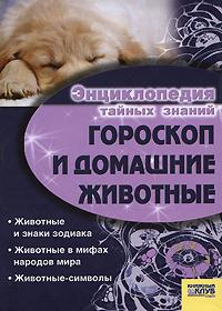 Гороскоп и домашние животные