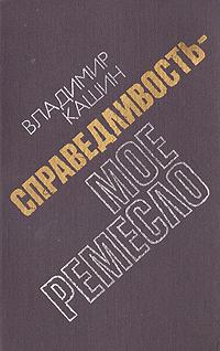Владимир Кашин Справедливость - мое ремесло. Книга 2