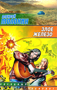 Алексей Молокин Злое железо