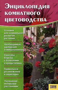 Энциклопедия комнатного цветоводства цены онлайн