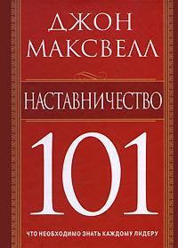 Джон Максвелл Наставничество 101
