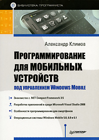 цена на Александр Климов Программирование для мобильных устройств под управлением Windows Mobile