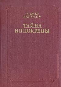 Роман Белоусов Тайна Иппокрены