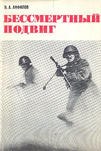В. А. Анфилов Бессмертный подвиг