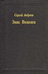 Сергей Андреев Знак Водолея