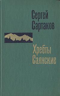 Сергей Сартаков Хребты Саянские. Роман в трех книгах. Книга 3 цены онлайн