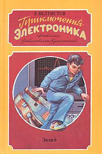 Е. Велтистов Приключения Электроника е а минаев сказка о золотом мышонке девочке роросиппа голубом шаре и мальчике по имени выпейсладкийсиропчик