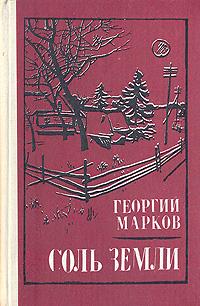 Георгий Марков Соль земли