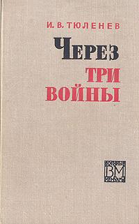 Фото - И. В. Тюленев Через три войны страницы воспоминаний о луговском