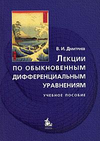В. И. Дмитриев Лекции по обыкновенным дифференциальным уравнениям цена