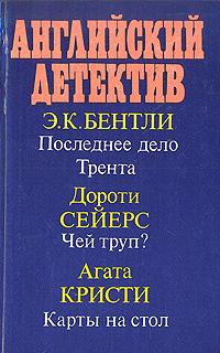 Э. К. Бентли, Дороти Сейерс, Агата Кристи Английский детектив