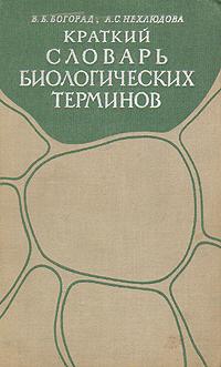 В. Б. Богорад, А. С. Нехлюдова Краткий словарь биологических терминов цена 2017