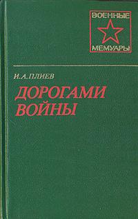 И. А. Плиев Дорогами войны