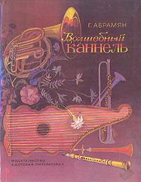 Г. Абрамян Волшебный каннель народный духовой музыкальный инструмент 8 букв сканворд