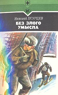 Николай Псурцев Без злого умысла
