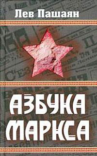 Лев Пашаян Азбука Маркса